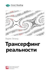 Краткое содержание книги: Трансерфинг реальности. Вадим Зеланд