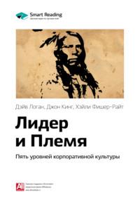 Краткое содержание книги: Лидер и Племя. Пять уровней корпоративной культуры. Дэйв Логан, Джон Кинг, Хэйли Фишер-Райт