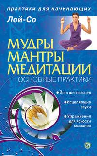 Мудры. Мантры. Медитации. Основные практики