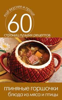 Глиняные горшочки. Блюда из мяса и птицы