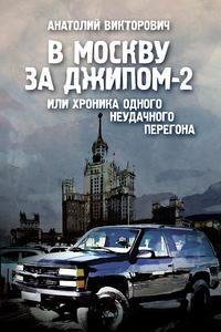 В Москву за джипом-2 или хроника одного неудачного перегона