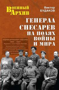 Генерал Снесарев на полях войны и мира