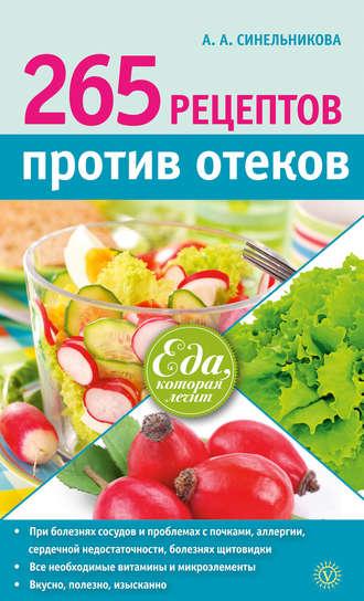 93ac960af9be А. А. Синельникова, 265 рецептов против отеков – читать онлайн полностью –  ЛитРес