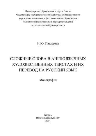 Богатство словообразования в древнегреческом языке