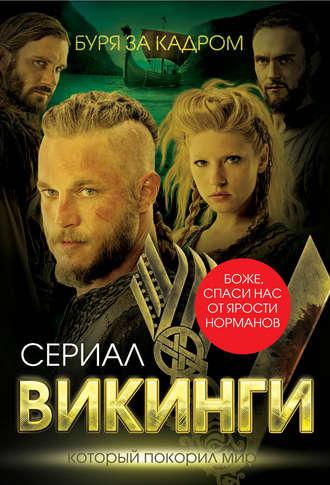 film-eroticheskiy-amazonki-lyubyat-vikingov-massazh