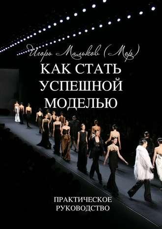 Книги о модельном бизнесе работа девушкам ярославль