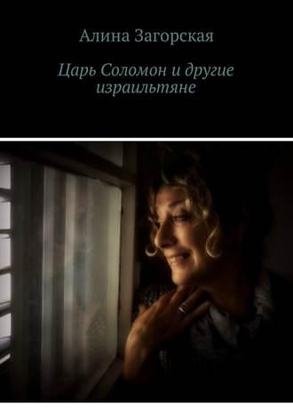 Алина Загорская
