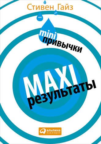 MINI-привычки – MAXI-результаты