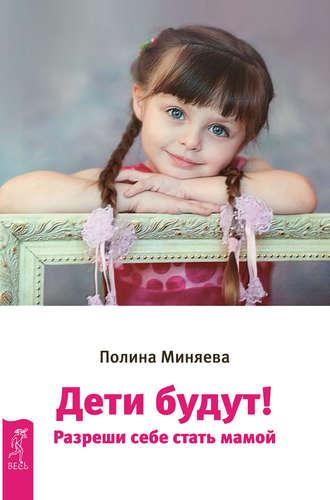 Полина Миняева, Дети будут! Разреши себе стать мамой – читать онлайн ... accf302d4d6