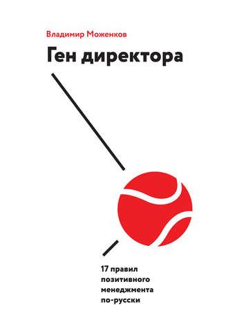 Обложка книги Моженков В. - Ген директора. 17 правил позитивного менеджмента по-русски [2017, FB2/RTF/PDF, RUS]