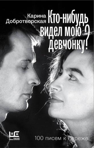 https://cv0.litres.ru/pub/c/elektronnaya-kniga/cover_330/25357008-karina-dobrotvorskaya-kto-nibud-videl-mou-devchonku-100-pisem-k-serezhe.jpg