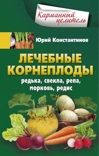 Состав и полезные свойства зеленой редьки, применение и лучшие рецепты.