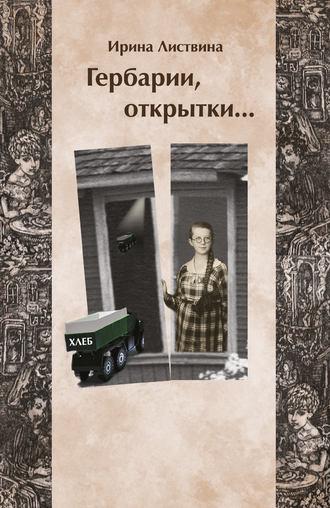 Книга хорошие дети не плачут на русском читать service