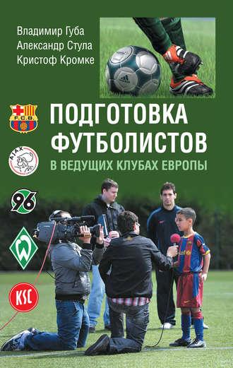 Немецкая модель развития футбола
