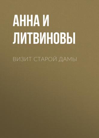 обложка электронной книги Визит старой дамы