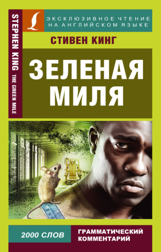 Pdf the green mile