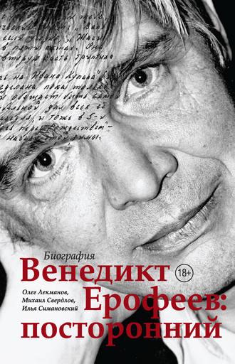 Олег лекманов книга венедикт ерофеев: посторонний – скачать fb2.