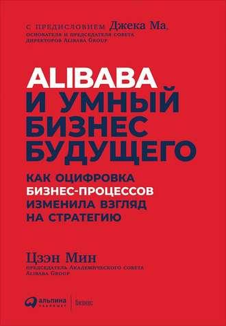 20318d9bfabf Цзэн Мин, Alibaba и умный бизнес будущего – читать онлайн полностью ...