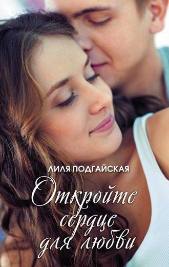 Лиля Подгайская, Откройте сердце для любви (сборник) – читать ...