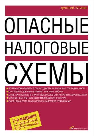 Оптимизация налогов методы и схемы книга сбис электронная отчетность набережные челны