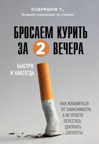 надо завтра купить сигареты
