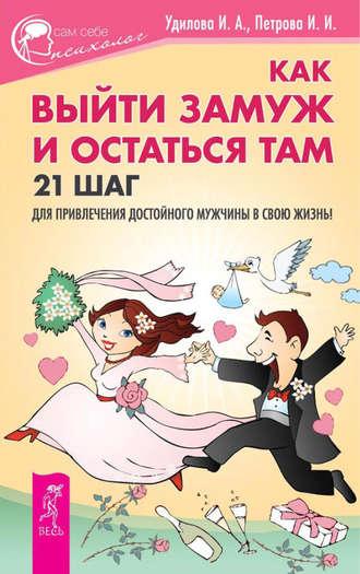 Ирина удилова, как выйти замуж и остаться там. 21 шаг для.