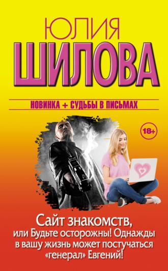 Скачать книгу о знакомствах в интернете знакомства в хабаровске на одну ночь хабаровск