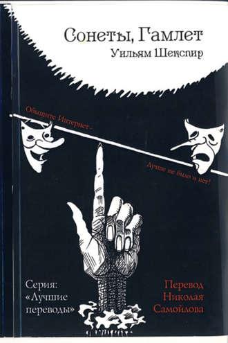 Скачать краткий пересказ произведения в. Шекспира