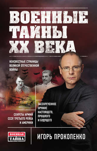 Военные Тайны 20 Века книга Прокопенко скачать
