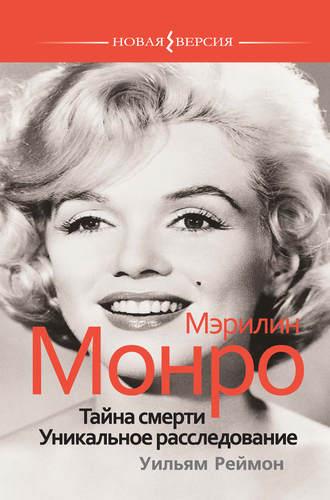 Милая Мэрилин Монро – Займемся Любовью (1960)
