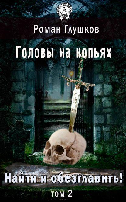 https://cv0.litres.ru/pub/c/elektronnaya-kniga/cover_415/19057804-roman-glushkov-nayti-i-obezglavit-golovy-na-kopyah-tom-2.jpg