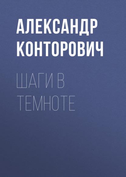 Александр Конторович «Шаги в темноте»
