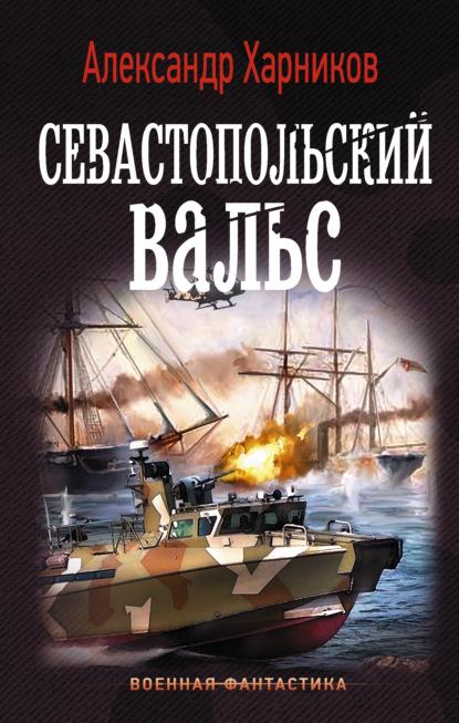 Севастопольский вальс. Александр Харников, Максим Дынин