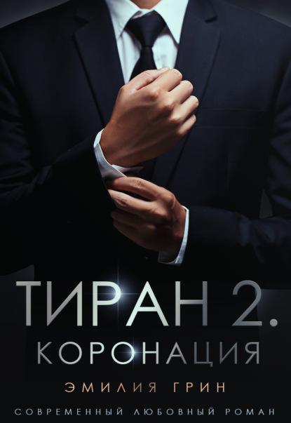 ТИРАН 2. КОРОНАЦИЯ. ГРИН ЭМИЛИЯ