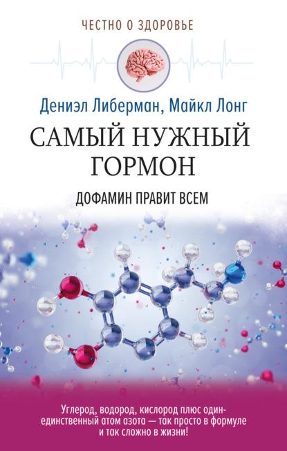 Дофамин: самый нужный гормон. Как молекула управляет человеком