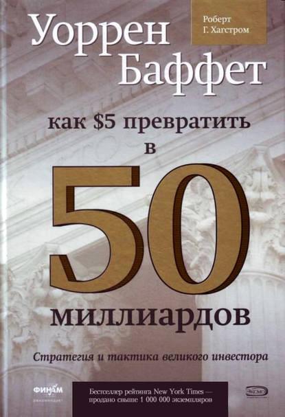 Уоррен Баффет. Как 5 долларов превратить в 50 миллиардов. Стратегия и тактика великого инвестора