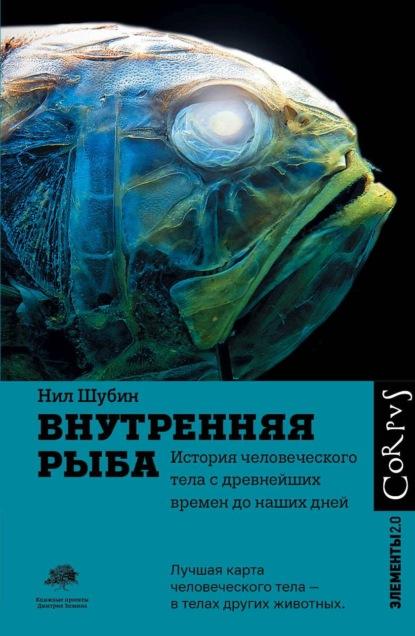 Нил Шубин «Внутренняя рыба»