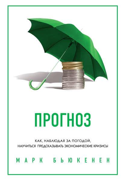 https://cv0.litres.ru/pub/c/elektronnaya-kniga/cover_415/8438905-mark-bukenen-prognoz-kak-nabludaya-za-pogodoy-nauchitsya-predskazyvat-ekonomicheskie-krizisy-2.jpg