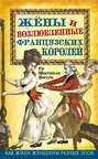 Жены и возлюбленные французских королей