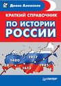 Краткий справочник по истории России