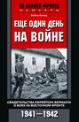 Еще один день на войне. Свидетельства ефрейтора вермахта о боях на Восточном фронте. 1941–1942