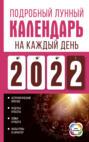 Подробный лунный календарь на каждый день 2022