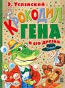 Крокодил Гена и его друзья (сборник)