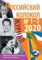 Российский колокол №1-2 2020