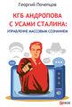 КГБ Андропова с усами Сталина: управление массовым сознанием