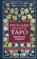 Расклады на картах Таро. Практическое руководство