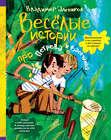 Веселые истории про Петрова и Васечкина