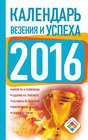 Календарь везения и успеха на 2016 год