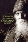Пророчества преподобного Серафима Вырицкого
