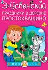 Праздники в деревне Простоквашино (сборник)